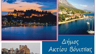 Αυγουστιάτικες πολιτιστικές θερινές διαδρομές 2019 του Δήμου Ακτίου-Βόνιτσας