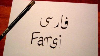 Δωρεάν ταχύρρυθμο σεμινάριο περσικής γλώσσας και πολιτισμού