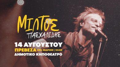 Ο Μίλτος Πασχαλίδης στο Κηποθέατρο Πρέβεζας