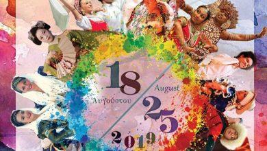 Το Διεθνές Φεστιβάλ Φολκλόρ της Λευκάδαςσε καλεί να γίνεις μέρος της ομάδας του