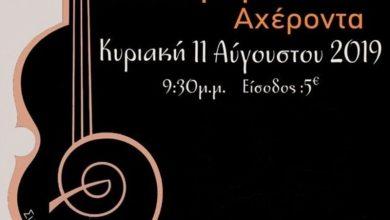 Βραδιά κλασικής μουσικής στο ΝεκρομαντείοΑχέροντα