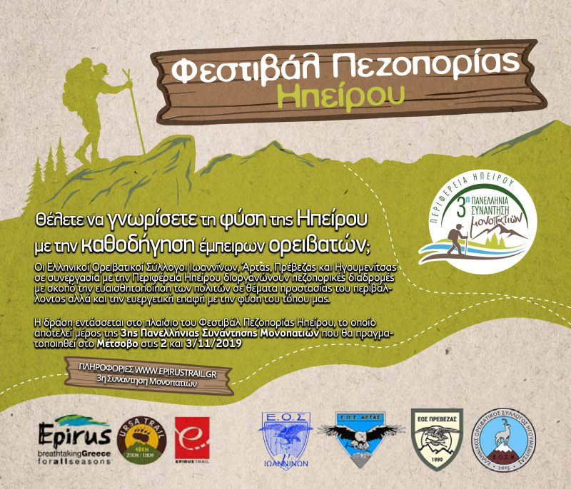 Φεστιβάλ Πεζοπορίας Ηπείρου: Εξόρμηση στο Πολυστάφυλο Πρέβεζας