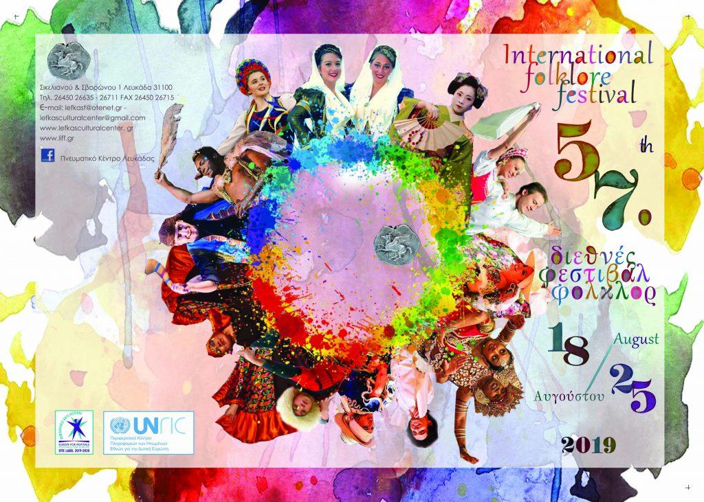 Έναρξη του 57ου Διεθνούς Φεστιβάλ Φολκλόρ Λευκάδας