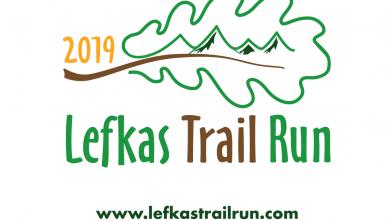 Προκήρυξη του αγώνα ορεινού τρεξίματος Lefkas Trail Run 2019