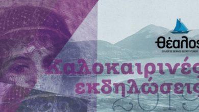 Καλοκαιρινές Εκδηλώσεις από τον Πολιτιστικό Σύλλογο «Θέαλο»