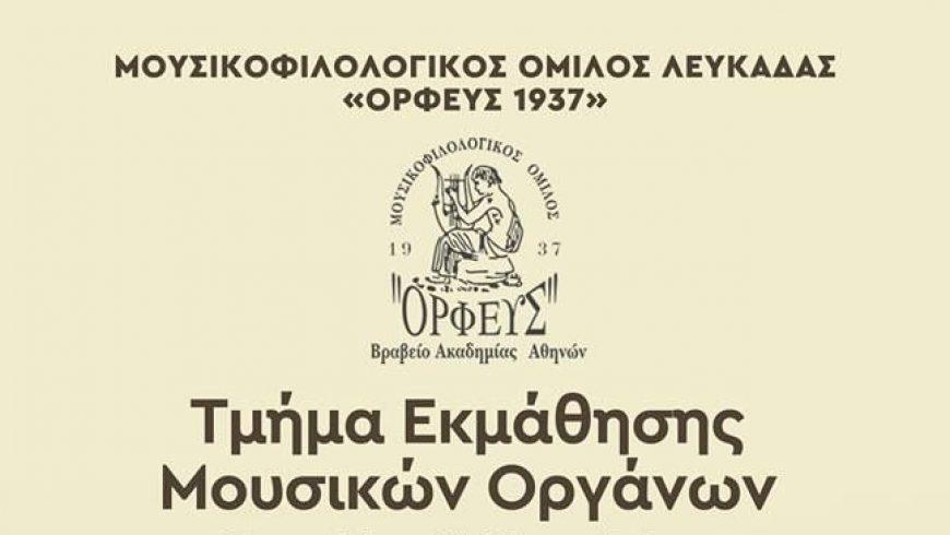Εγγραφές στο τμήμα εκμάθησης μουσικών οργάνων του «Ορφέα»