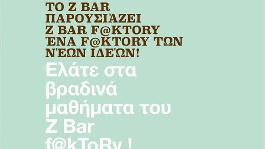 Το Z bar παρουσιάζει το «Z bar Factory, ένα factory των νέων ιδεών»