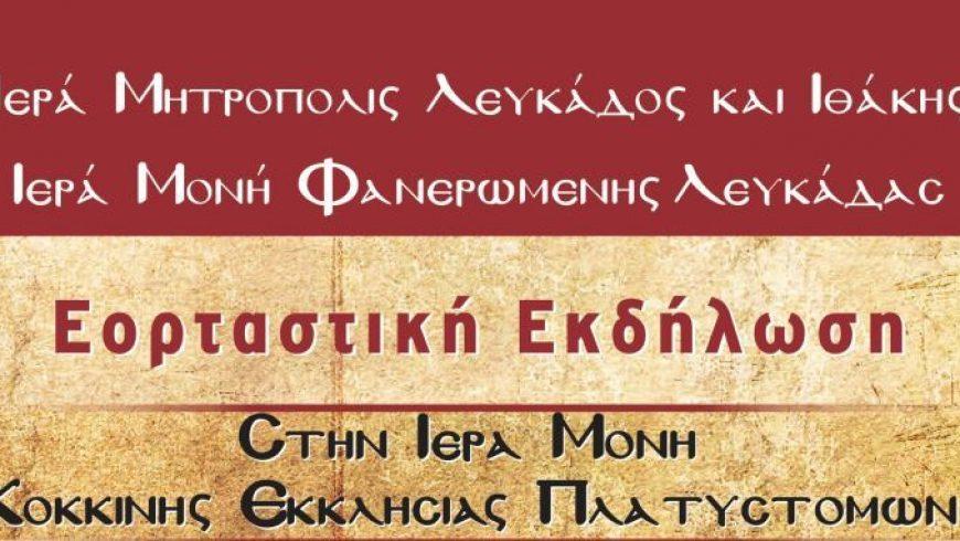 Εορταστική εκδήλωση στην Ιερά Μονή Κόκκινης Εκκλησίας