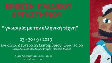 Έκθεση ζωγραφικής «Γνωριμία με την ελληνική τέχνη» του παιδικού εργαστηρίου «Καλειδοσκόπιο»