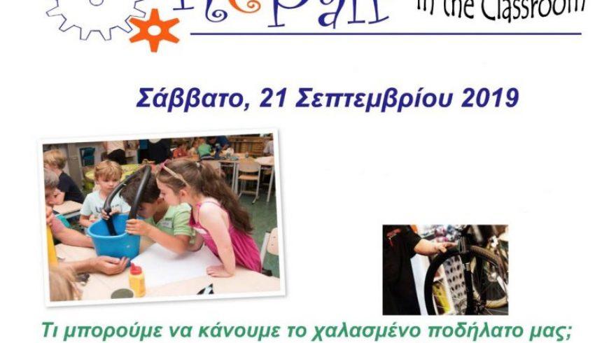 Εργαστήριο «Επισκευάζω στην τάξη» από τη Λευκογαία