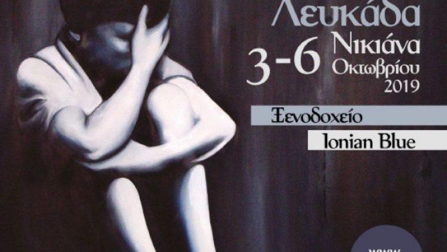 31ο Πανελλήνιο Συνέδριο της Ελληνικής Εταιρίας Κοινωνικής Παιδιατρικής και Προαγωγής της Υγείας στη Λευκάδα