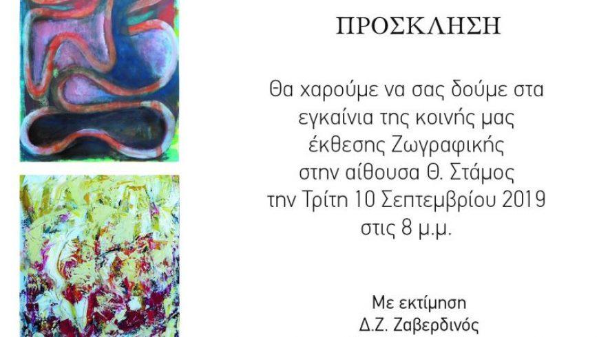 Έκθεση ζωγραφικής της Ουρανίας Ραυτοπούλου & του Δ.Ζ. Ζαβερδινού στην Αίθουσα Τέχνης Θ. Στάμος