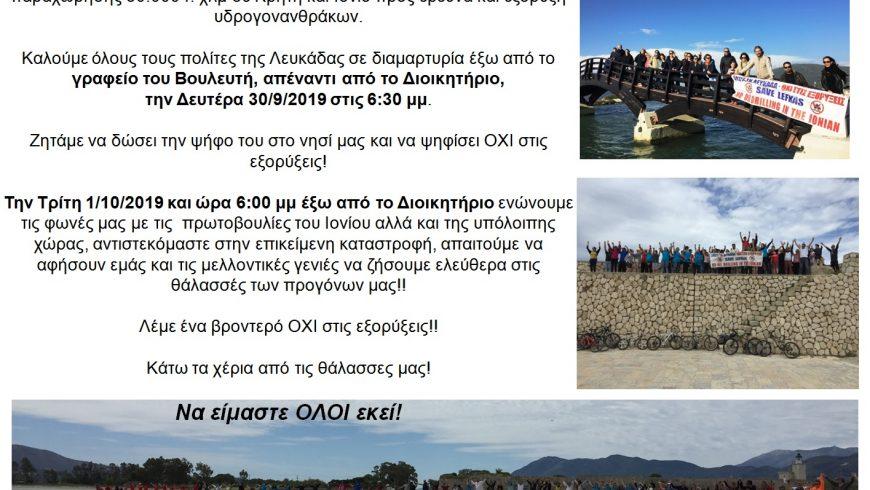 Ανοιχτή επιστολή πρωτοβουλίας πολιτών Λευκάδας κατά των εξορύξεων υδρογονανθράκων προς Βουλευτή κ. Α. Καββαδά