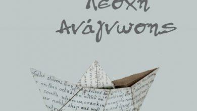 Νέα σεζόν για τη Λέσχη Ανάγνωσης και Στοχασμού του Συνδέσμου Φιλολόγων Λευκάδας
