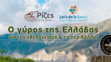 «Ο γύρος της Ελλάδας» για τον εθελοντισμό και το περιβάλλον