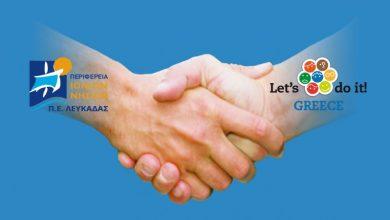 Η Λευκάδα σταθμός για την Πανελλήνια Εθελοντική Δράση Let's do it Greece
