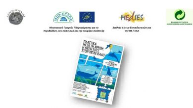 Ημερίδα Ενημέρωσης και Ευαισθητοποίησης από τον Δήμο Λευκάδας