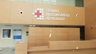 Τμήμα Μέτρησης Οστικής Πυκνότητας στο Γενικό Νοσοκομείο Λευκάδας