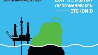 Κάλεσμα σε ανοιχτή συνέλευση από την Πρωτοβουλία Πολιτών Λευκάδας ενάντια στις Εξορύξεις Υδρογονανθράκων