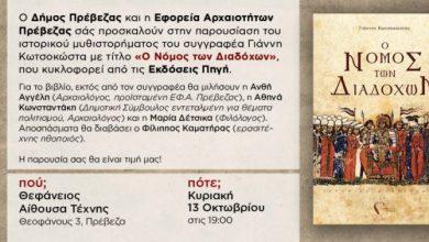 Παρουσίαση του ιστορικού μυθιστορήματος «Ο Νόμος των Διαδόχων» στην Πρέβεζα