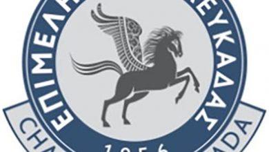 Συνεδριάζει την Τρίτη 29 Οκτωβρίου το Δ.Σ. του Επιμελητηρίου Λευκάδας