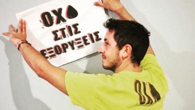 Από τη Λευκάδα μέσω Αστακού και Μεσολογγίου στην Κρήτη με ποδήλατο με μήνυμα κατά των εξορύξεων