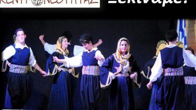 Ξεκινά πρόβες η oμάδα παραδοσιακών χορών του Κέντρου Νεότητος
