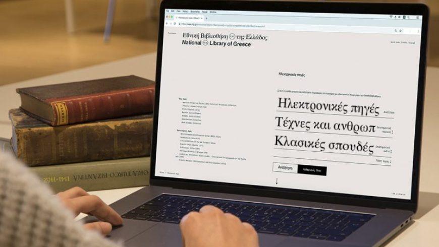 Εθνική Βιβλιοθήκη: Πρόσβαση σε εκατομμύρια ηλεκτρονικά τεκμήρια