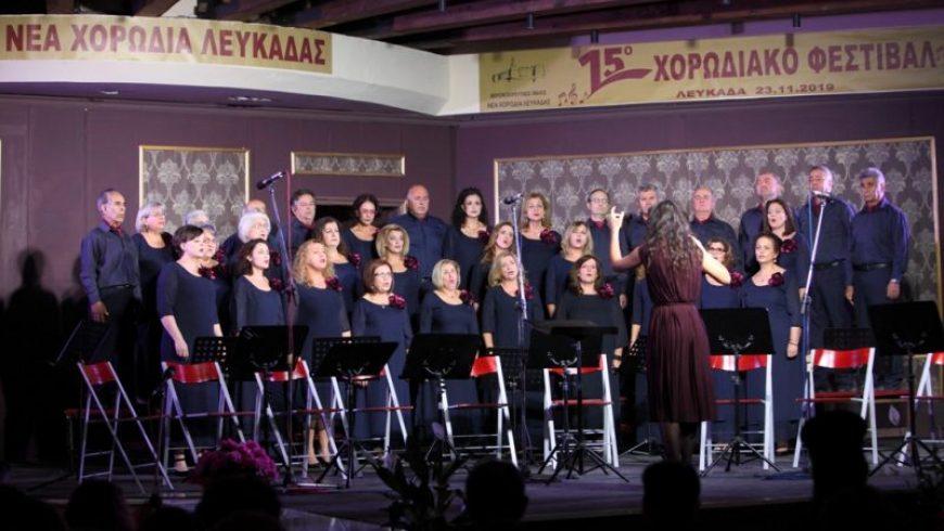 Πραγματοποιήθηκε το 15ο Χορωδιακό Φεστιβάλ από τη Νέα Χορωδία Λευκάδας