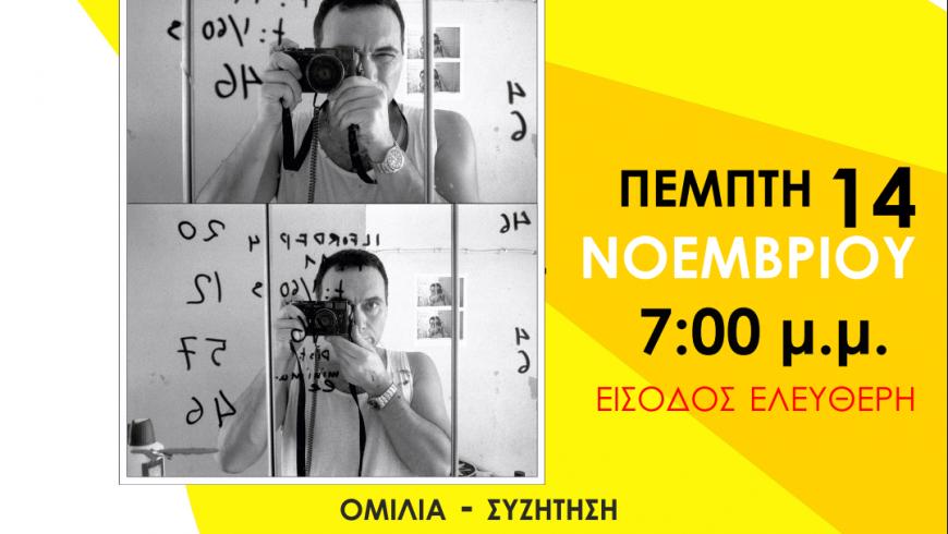 Ο φωτογράφος Παναγιώτης Παπαδημητρόπουλος καλεσμένος της φωτογραφικής ομάδας Λευκάδας «ΦΩΤΟ.κύτταρο»