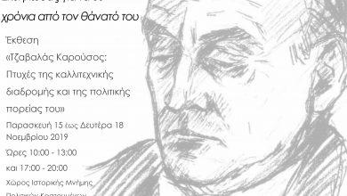 Πρόσκληση εκδηλώσης ΣΑΙΜ ο «Μνήμων» Λευκάδας για τα 50 χρόνια από τον θάνατο του Καρούσου Τζαβαλά