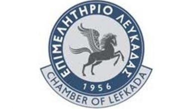 Τη Δευτέρα 30 Δεκεμβρίου συνεδριάζει το Δ.Σ. του Επιμελητηρίου Λευκάδας