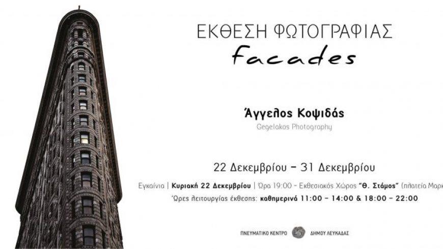 Έκθεση φωτογραφίας «Facades» στην Αίθουσα Θ. Στάμος