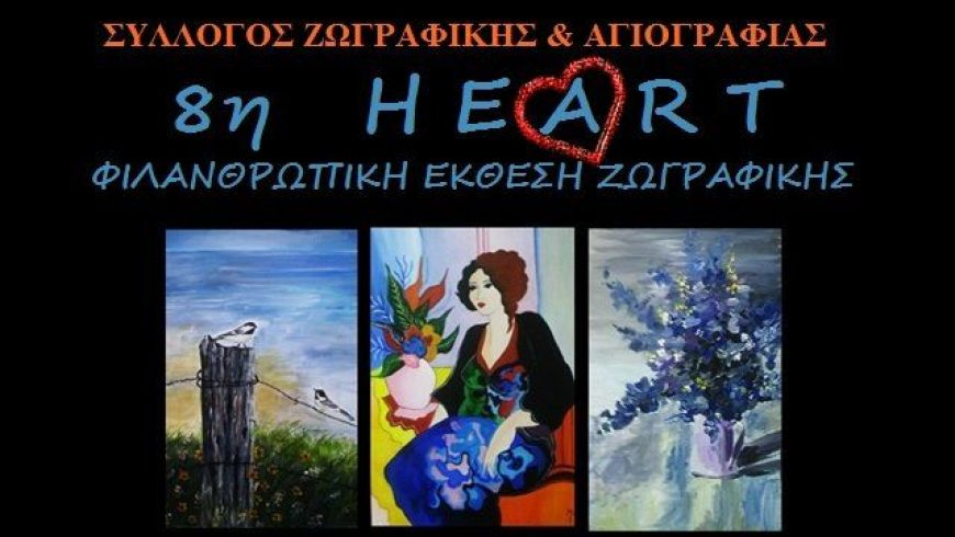 8η Φιλανθρωπική έκθεση ζωγραφικής Heart