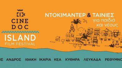 Το CineDoc Island έρχεται στη Λευκάδα
