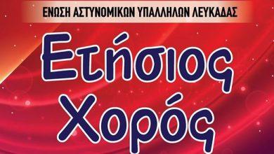 Ετήσιος χορός της Ένωσης Αστυνομικών Υπαλλήλων Λευκάδας