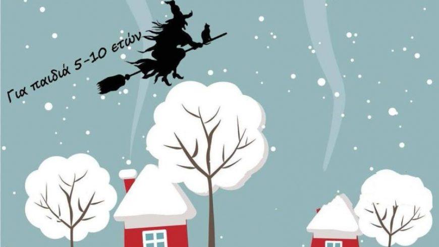 Χριστούγεννα στη ΔΒΛ: Θεατρικό παιχνίδι «Φρικαντέλα, η μάγισσα που μισούσε τα Κάλαντα»