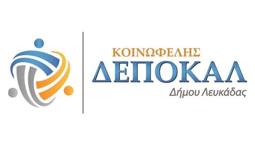 ΔΕΠΟΚΑΛ: Πρόσκληση εκδήλωσης ενδιαφέροντος για εξωτερικό συνεργάτη