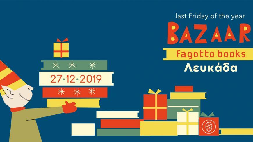 Εορταστικό παζάρι του βιβλιοπωλείου Fagottobooks την Παρασκευή 27 Δεκεμβρίου