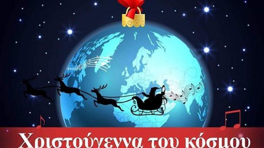 «Χριστούγεννα του Κόσμου» από τους μικρούς μουσικούς της Μπαντίνας