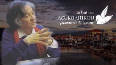 Αφιερωμένο στην Χαρά Παπαδάτου το Ψηφιακό Λεξικό του Λευκαδίτικου Γλωσσικού Ιδιώματος