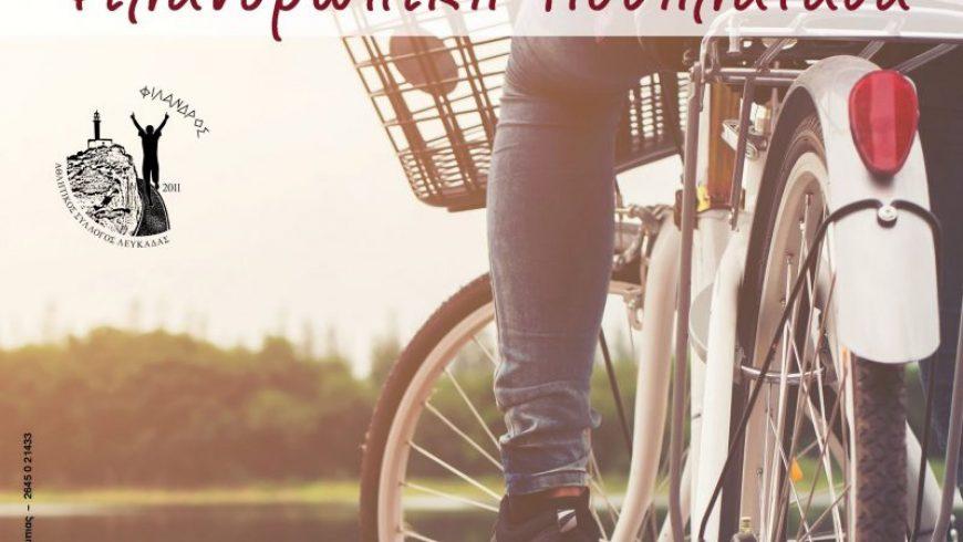 Φιλανθρωπική ποδηλατάδα από τον Φίλανδρο
