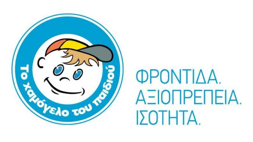 Ενημερωτική συνάντηση για τις δράσεις του προγράμματος προληπτικής ιατρικής/οδοντιατρικής από το «Χαμόγελο του Παιδιού»