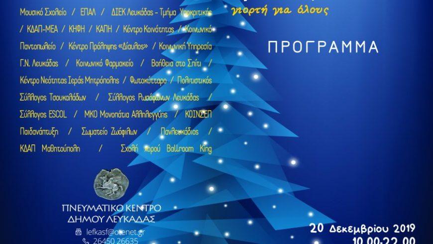 Πρόγραμμα Χριστουγεννιάτικης γιορτής