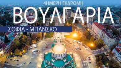 Τετραήμερη εκδρομή στη Βουλγαρία από τη Νέα Χορωδία Λευκάδας