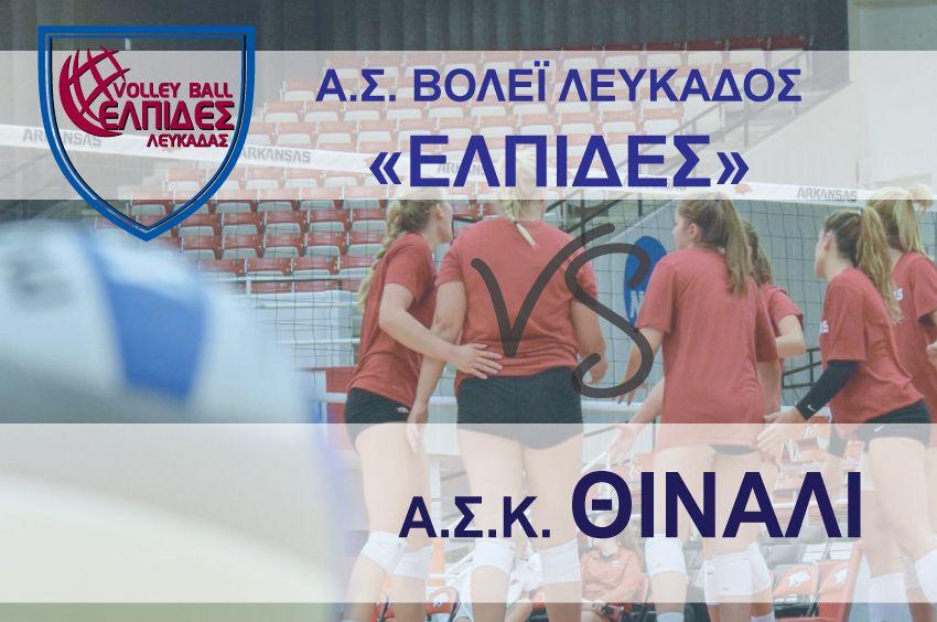 Τοπικό Πρωτάθλημα Βόλεϊ Γυναικών: Α.Σ. Βόλεϊ Λευκάδας – Α.Σ.Κ. Θινάλι