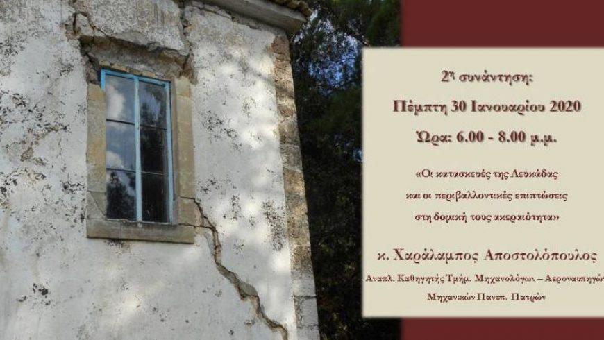 Σεμινάριο «Οι κατασκευές της Λευκάδας και οι περιβαλλοντικές επιπτώσεις στη δομική τους ακεραιότητα»