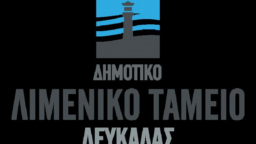 Δημοτικό Λιμενικό Ταμείο Λευκάδος: Ανακοίνωση για τα επαγγελματικά σκάφη
