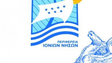 Το νέο πρόγραμμα επικοινωνιακής προβολής της Περιφέρειας Ιονίων Νήσων