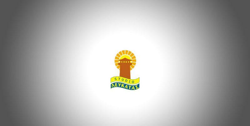 Studio Lefkatas 90.5FM: Σε ζωντανή μετάδοση το Δημοτικό Συμβούλιο του Δήμου Λευκάδας